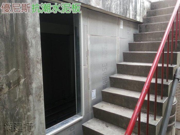 網建行【優尼格抗潮水泥板】3呎x6呎x9.5mm 每片1310元 清水模 水泥板 高防水防潮 屋頂綠化