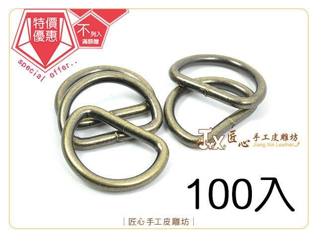 ☆ 匠心手工皮雕坊 ☆ D環 25mm(銅)100入 耐酸(D75252-3) /口環 提把五金 拼布