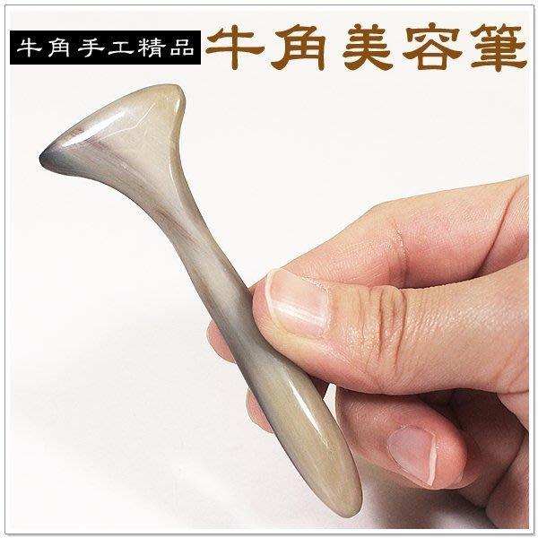 【摩邦比】犛牛角美容筆(中) 撥筋棒眼部按摩臉部刮痧刮痧棒刮痧器穴道按摩美容刮痧T-B48