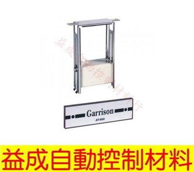 【益成自動控制材料行】上裝式鐵捲門感應器 AT-850 台南市