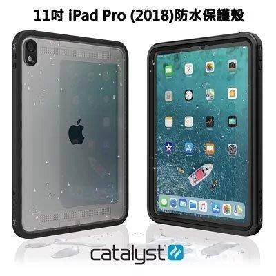 超 免運特價 CATALYST for 11吋 iPad Pro (2018) 完美四合一防水保護殼 防水保護背殼
