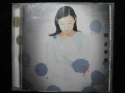 趙詠華 - 問心無愧 精選輯 - 1994年滾石唱片版 - 8.5成新 - 151元起標  M525