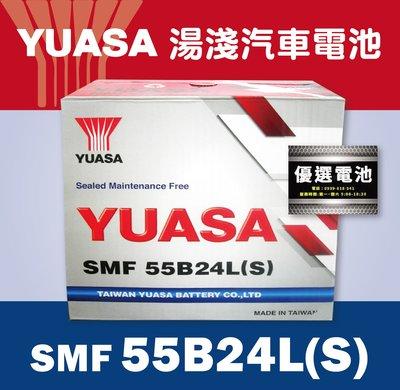 【優選電池】YUASA 湯淺電池 55B24LS-SMF 免加水式 免保養式(另有55B24L 55B24RS)