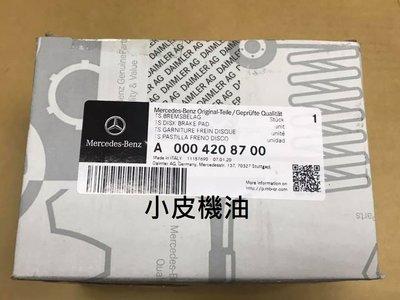 【小皮機油】BENZ 原廠 a0004208700 前 來令片 前輪 煞車皮 公司貨 CLA W205 W213 GLA