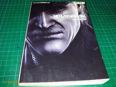 早期電玩攻略~《METAL GEAR SOLID 4 終極任務解說書》 2008【CS超聖文化讚】