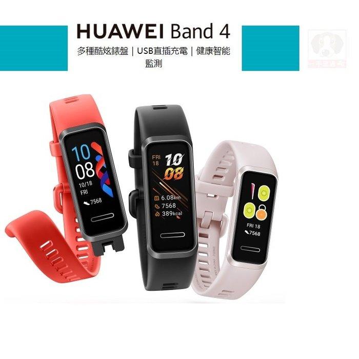 HUAWEI Band 4 心率監測 智慧穿戴 藍芽智慧手環 國菲通訊