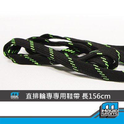 【第三世界】[直排輪專用鞋帶] 台灣製造156cm 直排輪、競速鞋、平花鞋、SEBA、TAKINO、POWERSLIDE