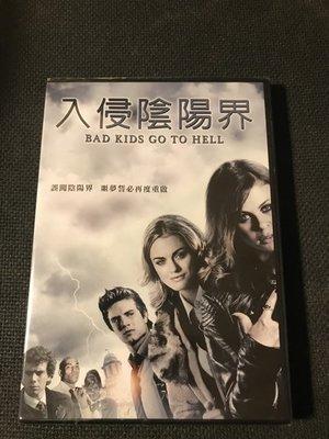(全新未拆封)入侵陰陽界 Bad Kids Go To Hell DVD(得利公司貨)