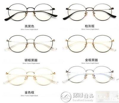 眼鏡 防輻射眼鏡男防藍光無度數金絲平面平光鏡女電腦圓框眼睛復古  居優佳品