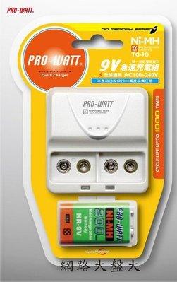 #網路大盤大#PRO-WATT(PW TG-9D)9V快速充電器組(附9V200mah*1顆)  特價430元