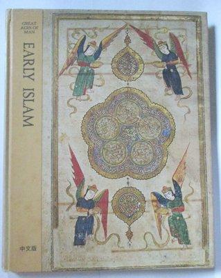 【5620】《早期伊斯蘭 Early Islam》硬質精裝本│Desmond Steward│紐約 時代│書側有輕微泛黃