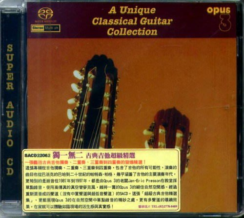 【Opus3 SACD】獨一無二古典吉他超級精選A Unique Classical Guitar Collection   --CD22062