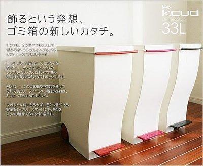 *新品上市*日本製*日本知名品牌 kcud 時尚 垃圾桶33L~日本熱賣中-免運