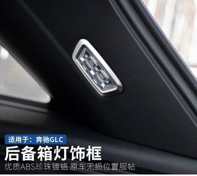 現貨~促銷~特賣~這用於賓士Benz GLC改裝GLC200/260/300後備箱燈裝飾框內飾貼升級改裝~SLW5899