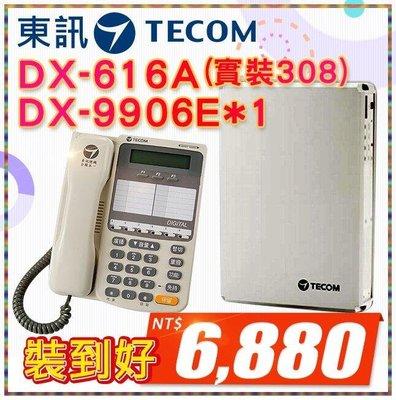 104通訊館~東訊 裝到好 SD-616A +SD-7706E *1 TECOM 電話 總機 DX-9906 DX616