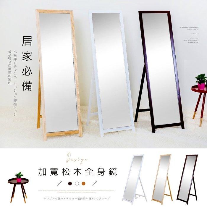 [免運]鏡面加寬 松木框 非紙板 穿衣鏡 長方鏡 化妝鏡 連身鏡 落地鏡 全身立鏡 壁鏡 掛鏡 立鏡 全身鏡 鏡子