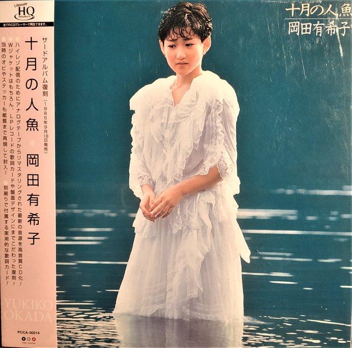 【限定盤/UHQCD】 十月の人魚 --- 岡田有希子 ~ 日版已拆近全新, 超高音質, 已絕版廢盤