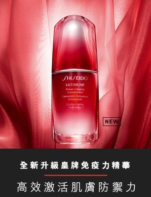 Shiseido Ultimune Power Infusing Concentrate 100ml (2022年到期)