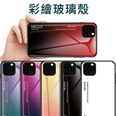 FuNFang_彩繪漸層玻璃全包防摔手機殼 手機軟殼 iphone 11 Pro Max