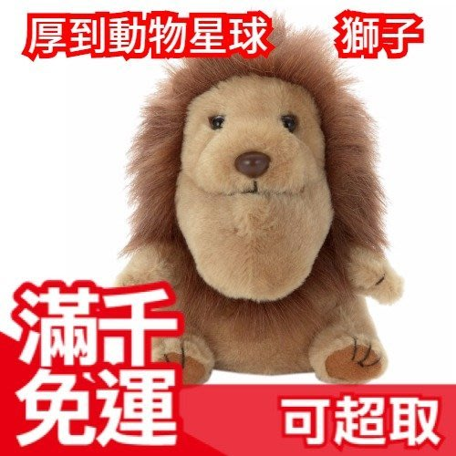 日本正品 T-ARTS 厚道動物星球 仿聲布偶 迴聲玩具 獅子/熊貓/刺蝟 扭蛋轉蛋❤JP Plus+