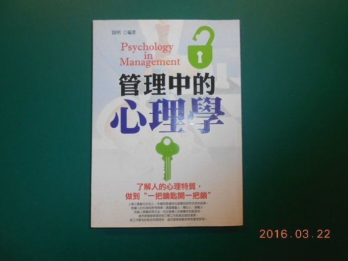 《管理中的心理學》陸 明靈活文化【CS超聖文化2讚】