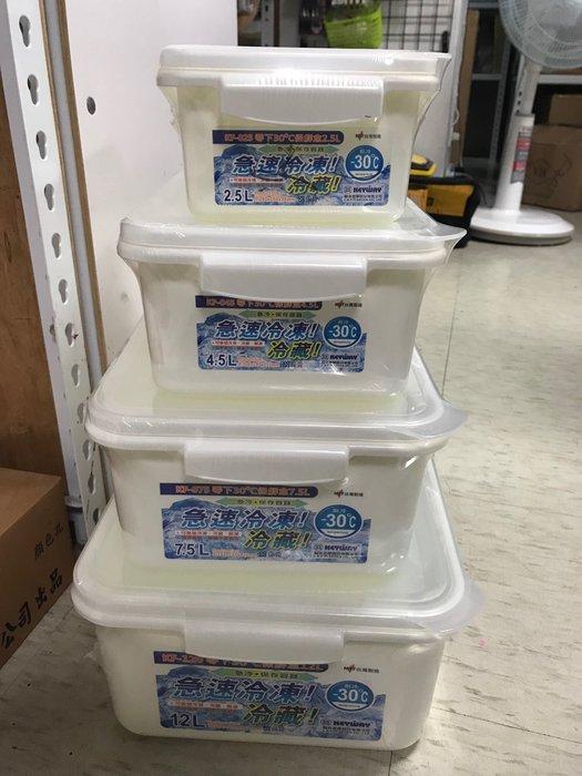 【無敵餐具】名廚冷凍冷藏保鮮盒KF-075(351×233×132mm)通過SGS安全認證 急速冷凍專用【BT016】