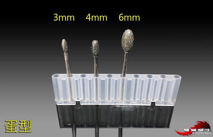 ≡MACHINE BULL≡蛋型 3mm-6mm 柄徑2.35mm 金鋼砂磨針 玉雕 玉石 陶瓷 玻璃 翡翠 金屬 打磨