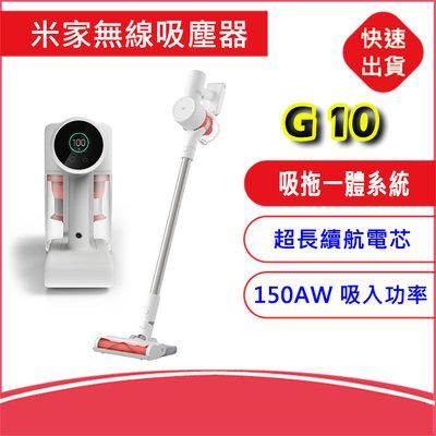MI 小米 米家無線吸塵器 G10 多錐旋風 壁掛式 除蟎 另售米家系列-手持吸塵器Lite、空氣清淨機3、掃拖機器G1