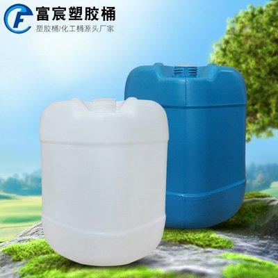 有一間店-25kg安全無味塑料桶 25kg白色化工原料塑料桶 25kg白色塑料桶廠家