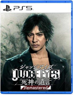 ◮林口歡樂谷◮ PS5 審判之眼:死神的遺言 Remastered (中文版)【預購】4/23發售