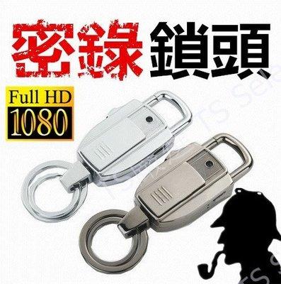密錄 鎖頭 16G 密錄器 錄影機 監視器 攝影機 推薦 針孔 偽裝 微型 隨身 監視 迷你 戶外 小型 秘錄器 隱藏式