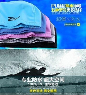 《台灣24hr出貨》振亞 高檔PU布成人純色泳帽