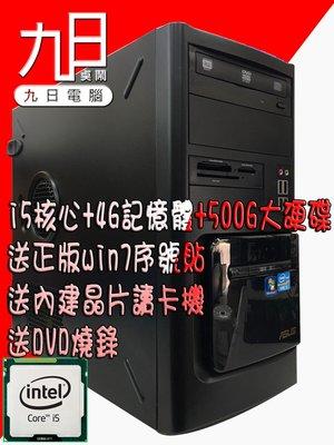 【九日專業二手電腦 】限量送電競耳麥i5-2310 四核心主機1155腳位4G500G 可升遊戲機i5四核心電腦