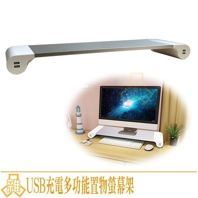 3C雜貨- USB 充電多功能置物螢幕...