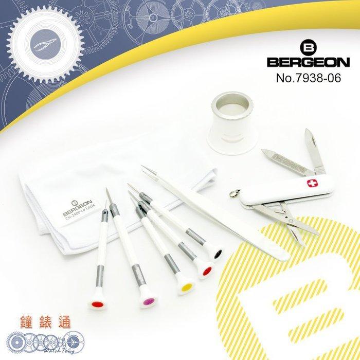預購商品【鐘錶通】B7938-06《瑞士BERGEON》精選工具禮盒9件組高貴白色/螺絲起子+鑷子+放大鏡+錶布+瑞士刀