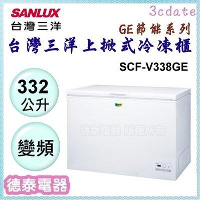 可議價~SANLUX【SCF-V338GE】台灣三洋332公升上掀式冷凍櫃-GE節能系列【德泰電器】