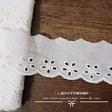 『ღIAsa 愛莎ღ手作雜貨』純棉白色5瓣花棉布刺繡蕾絲DIY童裝併布材料袖口寬5cm