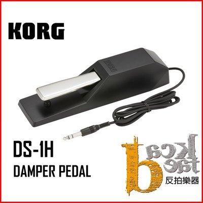 【反拍樂器】KORG DS-1H 延音踏板 keyboard pedal 電鋼琴 電子琴 支援Half-damper