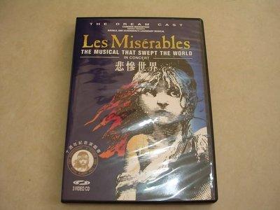 Les Miserable 悲慘世界十週年紀念演唱會 3VCD