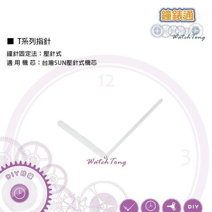 【鐘錶通】T系列鐘針 T118088 白色指針 / 相容台灣SUN壓針式機芯