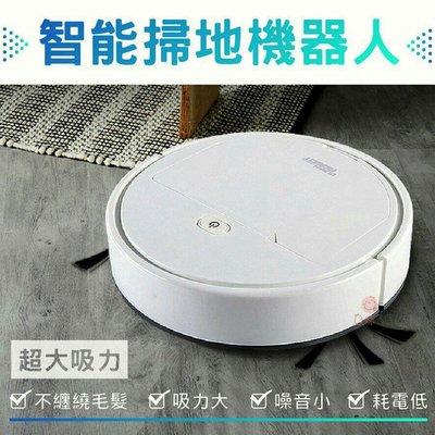 三合一智慧型掃地機器人 充電 吸塵器 智能 掃地機 自動掃地機 吸地 擦地 打掃幫手