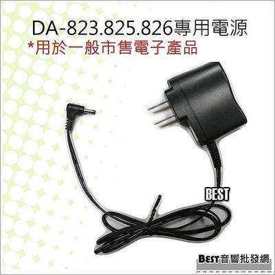 ((貝斯特批發))實體店面*13.5/600mA通用/用於一般市售電子產品DA-825.826專用變壓器