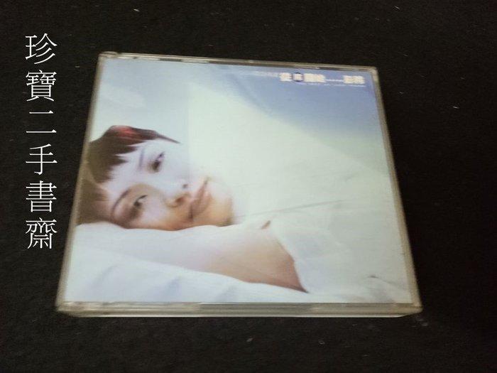 【珍寶二手書齋ct2】彭羚 從羚開始1994-1999 國語精選 2CD