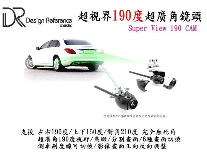DR coustic 超視界 Super View 190 度攝影鏡頭 (前車顯影/倒車顯影)取代新視界180M