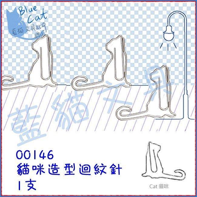 ※促銷※限購 迴紋針/造型/三角【BC03001】 00146 貓咪造型迴紋針/支【力大ABEL】【藍貓BlueCat】