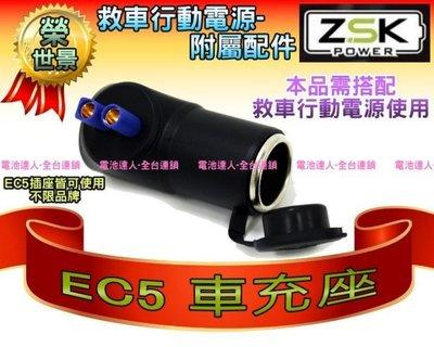 【電池達人】EC5 車充座 搭配 救車行動電源 轉換 多用途電源 F1 6900 SP750 SP1200 ES-168