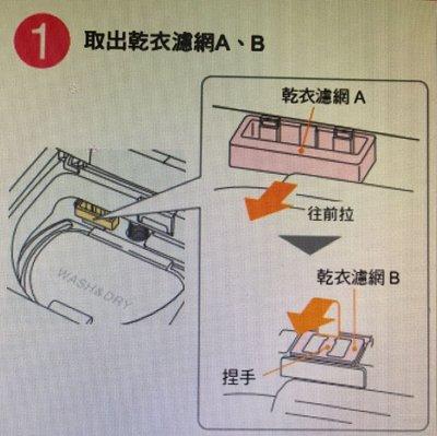 日立洗脫烘洗衣機-乾衣濾網(A+B) SF-BW10JV 適用