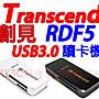 創見 Transcend RDF5 USB3.0 讀卡機 Micro SD SDHC SDXC 記憶卡 多合一 讀卡機