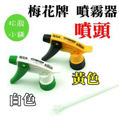 【松駿小舖】梅花牌噴頭(附管)500ml、1000ml可用 白色黃色 噴霧器 噴頭 噴水器 澆花 園藝 消毒