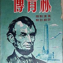 [賞書房] 民國59年@英漢對照詳細註解《林肯傳》543頁